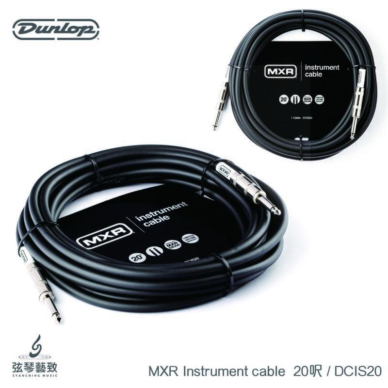 《弦琴藝致》全新 Dunlop MXR 20呎 吉他導線【直頭+直頭】