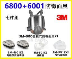 3M6800全面式防毒面具+ 3M6001有機氣體濾罐+ 3M5N11濾棉+ 3M501濾蓋 七件組
