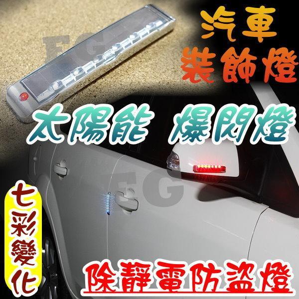 G7F17 太陽能爆閃燈 除靜電 消除器 防盜燈 汽車裝飾燈 車身防撞條 車用爆閃燈 LED氣氛燈 車身警示燈