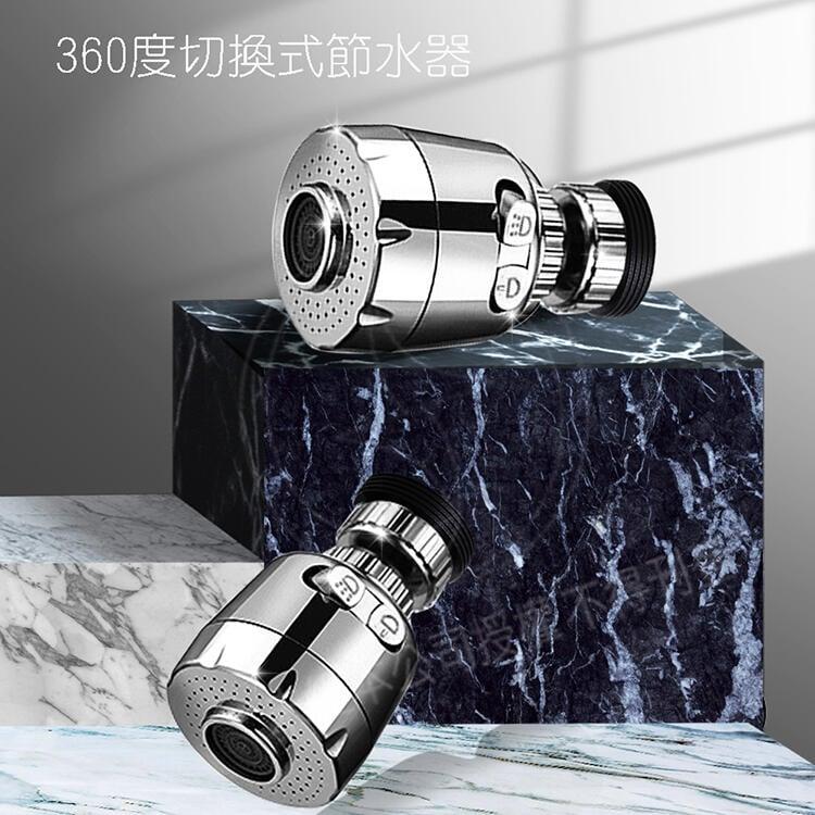 【水龍頭節水器】360度二段式切換式節水器水花增壓轉換器-CH-8013多角度清洗省水器增壓器調節器-(短款)