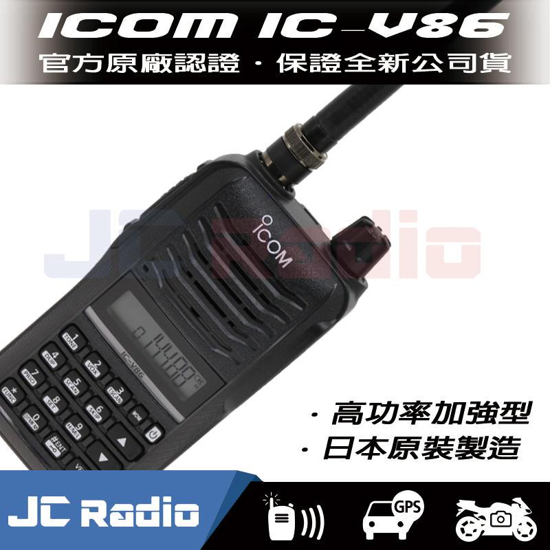 [嘉成無線電] ICOM IC-V86 日本原裝手持式無線電對講機 IP54防水防塵等級 (單支入)