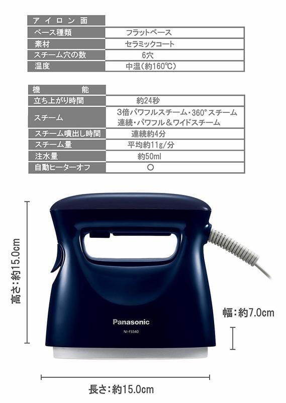 日本 Panasonic 國際牌 NI-FS540 藍色/白色  蒸氣熨斗 手持掛燙機 大量蒸氣 白色