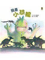 《我是小恐龍》ISBN:9868883660│小熊出版社│松岡達英│全新
