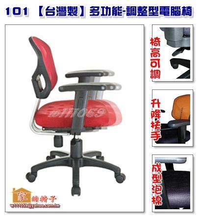 101 【家的椅子 台灣製】多功能-調整型電腦椅 辦公椅..貨到付款免運費