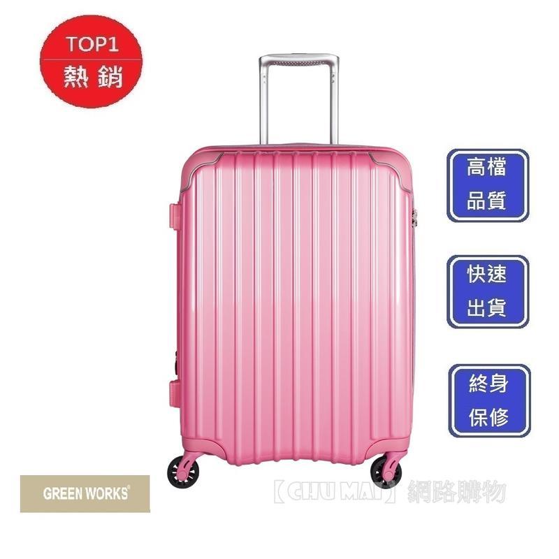 【Chu Mai】GREEN WORKS 25吋行李箱 -玫瑰紅 擴充圍拉鍊箱 行李箱 DRE2021 登機箱 旅行箱