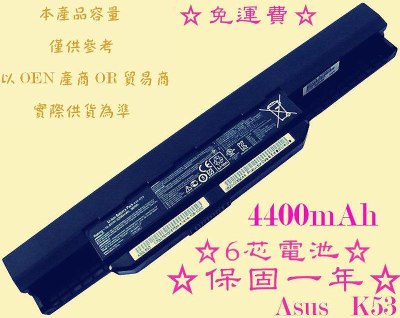 保固一年-現貨Asus A43SD A43SJ A43SM A43SV A43TA A32-K53 A42-K53