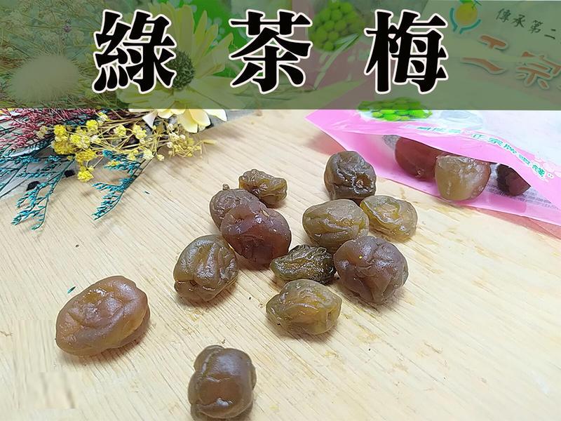 50年老店-正宗牌蜜餞(梅子):【綠茶梅(大包)】~~散發出濃濃清香綠茶味,