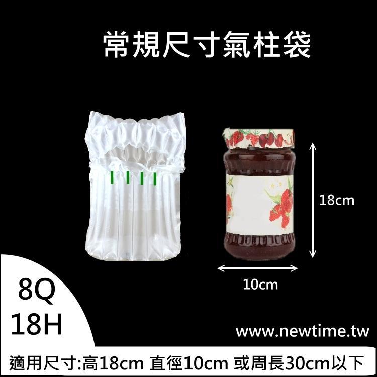 【AB包裝網】8Q-18H 50個 常規尺寸氣柱袋-氣柱捲-蜂蜜罐-取代氣泡布 乖乖粒-寧泰科技