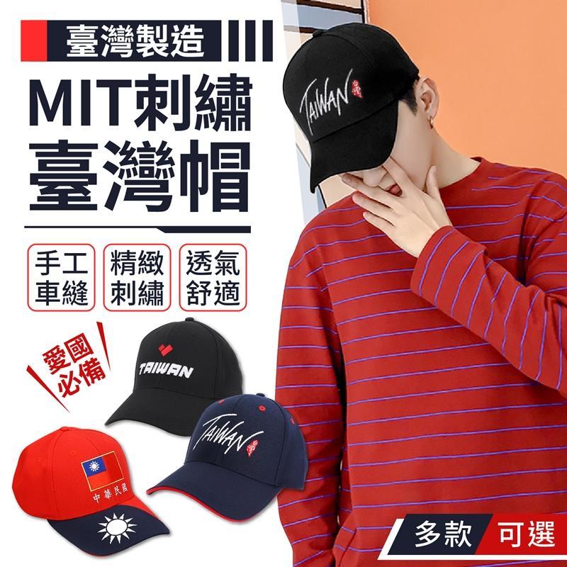 【透氣舒適!愛國也能很時尚】MIT刺繡台灣帽 台灣製造 國旗帽 棒球帽 遮陽帽 鴨舌帽 MIT 刺繡 老帽