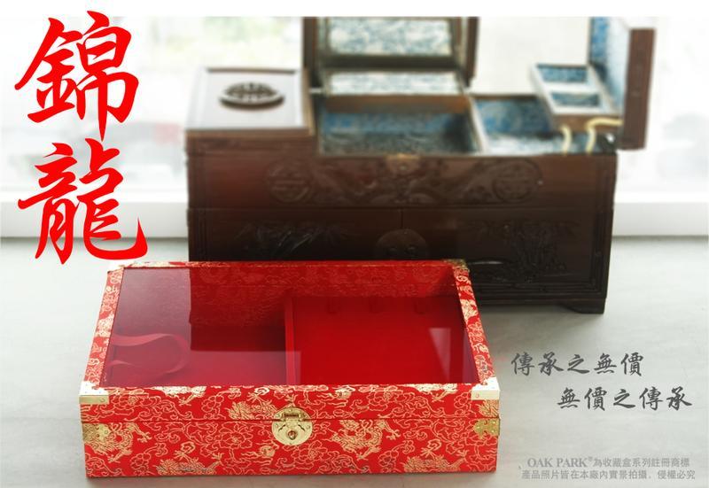 聘金盒 [歐克帕] 錦龍紋錦鍛 聘金盒 $1050 贈獨家配件 錦盒珠寶盒結婚用品婚禮用品訂婚用品收藏盒首飾盒戒指盒
