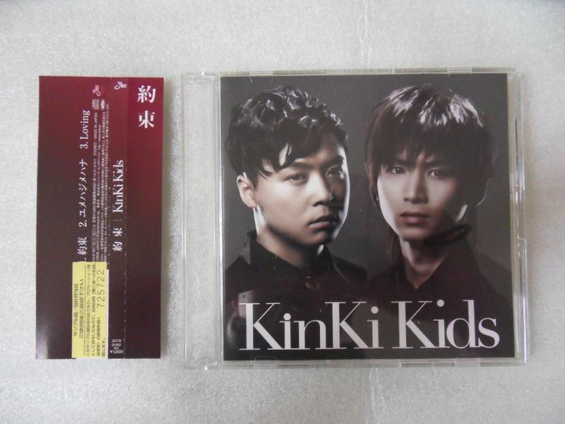近畿小子 KinKi Kids - 約束 日版附側標
