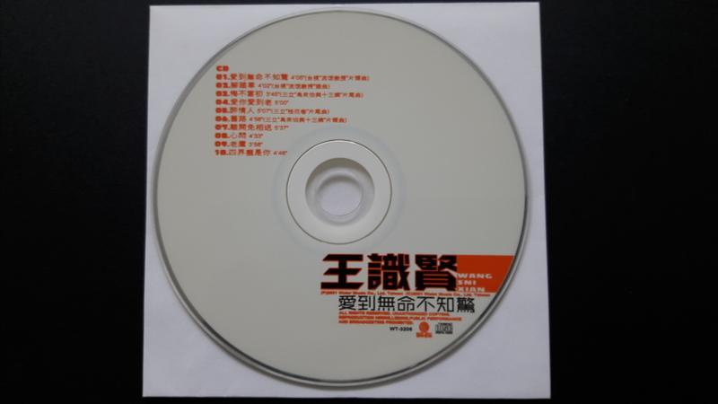 [福臨小舖](王識賢 愛到無命不知驚 10首歌 裸片 正版CD)
