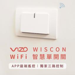"""""""需中性線""""  WISCON 無線智能開關 WiFi 單開關 智慧開關 三路 開關面板 遠端 定時 中文聲控 新智慧宅"""