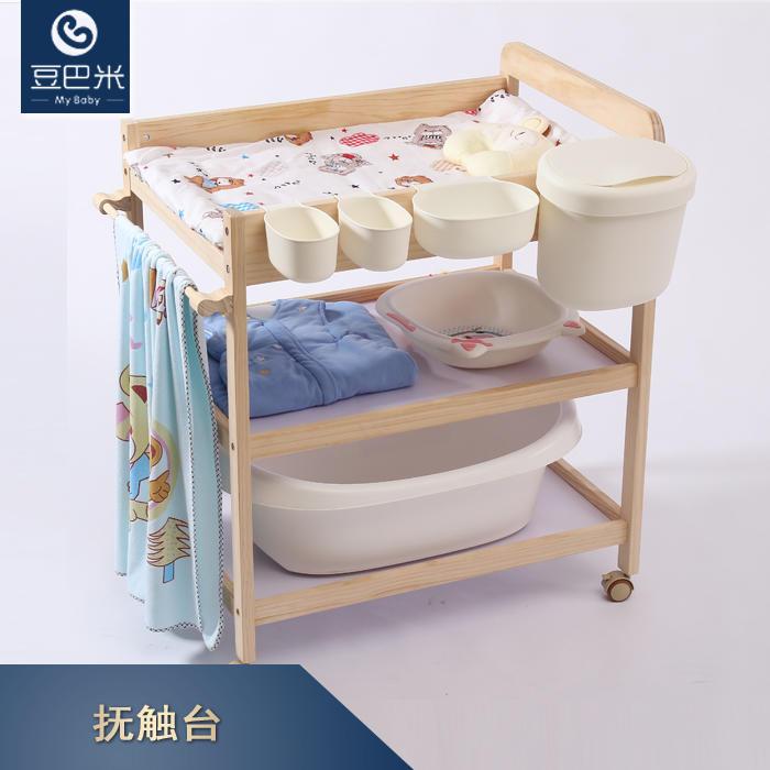 豆巴米嬰兒尿布臺護理臺撫觸收納嬰兒床移動實木【潮咖地帶】