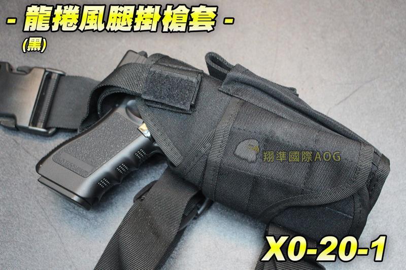 【翔準軍品AOG】龍捲風腿掛套-黑 BB槍 BB彈 瓦斯槍 玩具槍 空氣槍 CO2槍 短槍 模型槍 競技槍 X0-20-