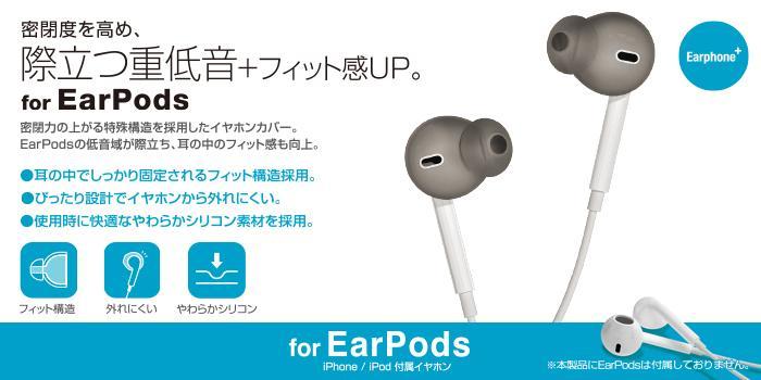 現貨/ELECOM P-APEPI EarPods專用耳塞套 強化重低音效果iPhone/iPod耳機用airpods