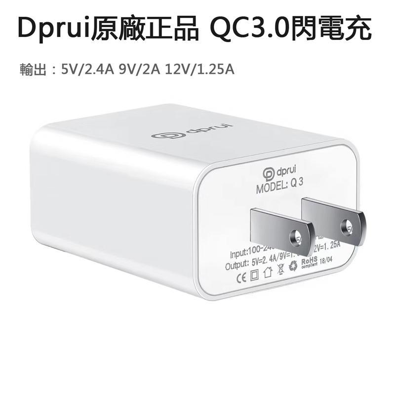 附發票現貨dprui Q3 QC3.0充電器 快速充電器 閃電充 iPhone htc 三星 sony OPPO