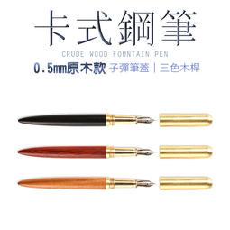 【全新首創】卡式鋼筆✍原木筆桿 0.5mm F筆尖 3色可選 鋼筆