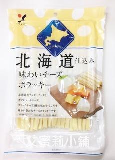 《艾蜜莉小舖》日本北海道山榮起司條/起司鱈魚條 ~另有扇屋起司條