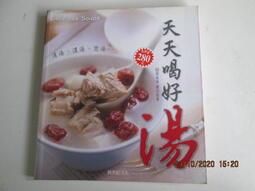**河馬二手書**757《天天喝好湯》蔡美杏.蕭宗隆編著  2004年跨世紀文化出版