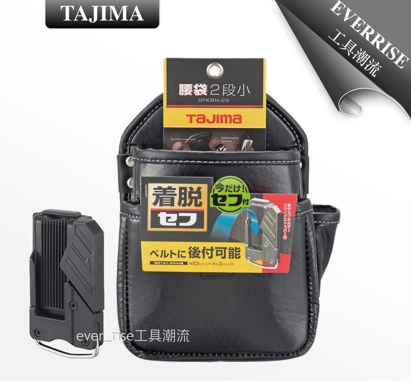 [工具潮流]含稅價*稅前835 TAJIMA 田島 快扣式腰袋(小) 腰帶 手工具 安全掛勾 SFKBN-2S