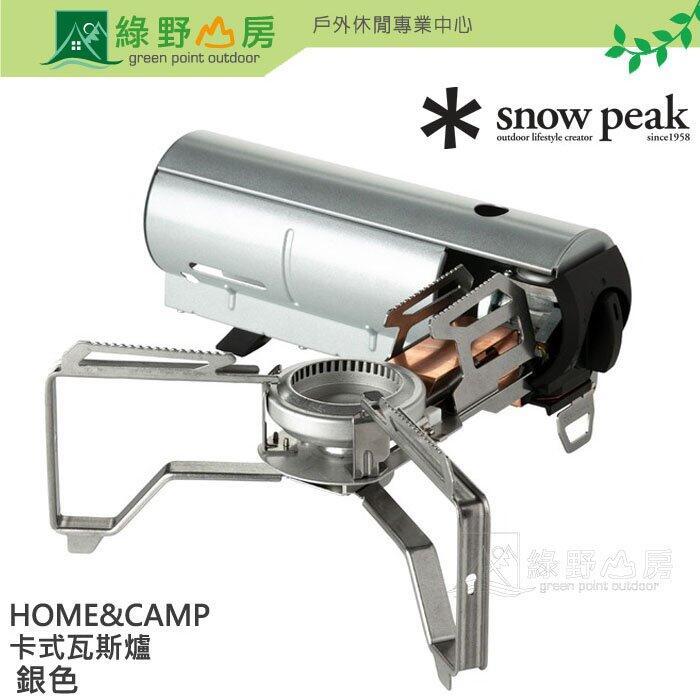 綠野山房》Snow Peak 雪諾必克 2色 HOME&CAMP卡式瓦斯爐 登山 露營 野炊 GS-600