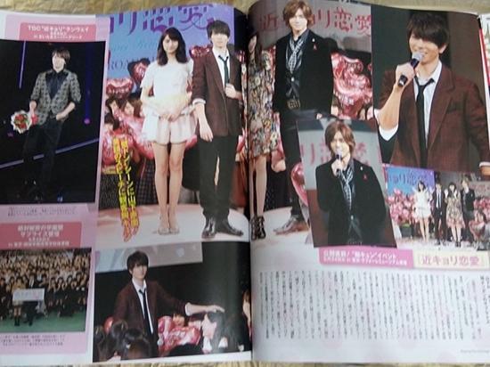 日雜內頁~2014 1130 Cinema  NO.53/ 山下智久