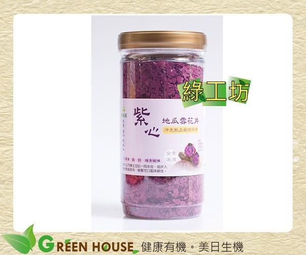 [綠工坊] 全素 紫心地瓜雪花片 取代麥片 花青素 即沖即食 天然 無添加物 康禾園