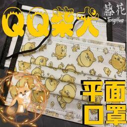 [現貨、開發票] 藤花口罩 平面口罩 工業口罩 機車口罩 (QQ柴犬)