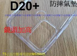★專利空壓殼【 HTC Desire 20+  】~ 防摔殼 氣墊殼 軟殼~用久不會霧白~鏡頭加高