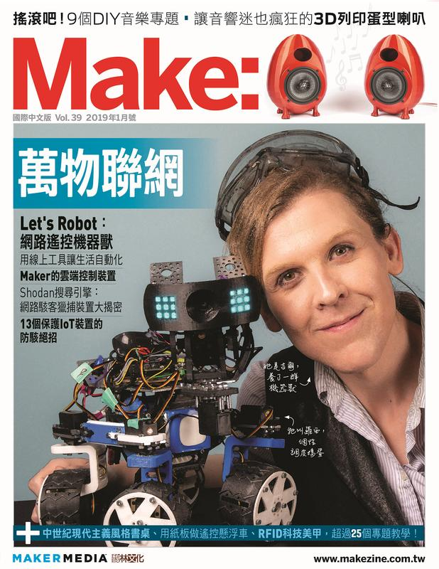 【泰電電業馥林文化】《Make:國際中文版39》