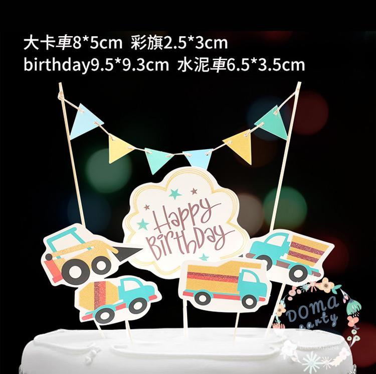 <豆媽派對雜貨> 2017男孩汽車生日快樂 蛋糕牌插系列  繽紛週歲  生日佈置 兒童慶生 蛋糕裝飾紙牌插