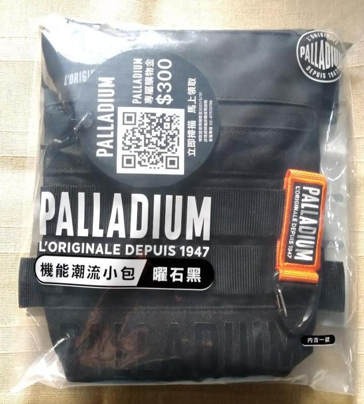 PALLADIUM 機能潮流小包 法國潮流軍靴精品集點送 X 7-11 (曜石黑),現貨一個