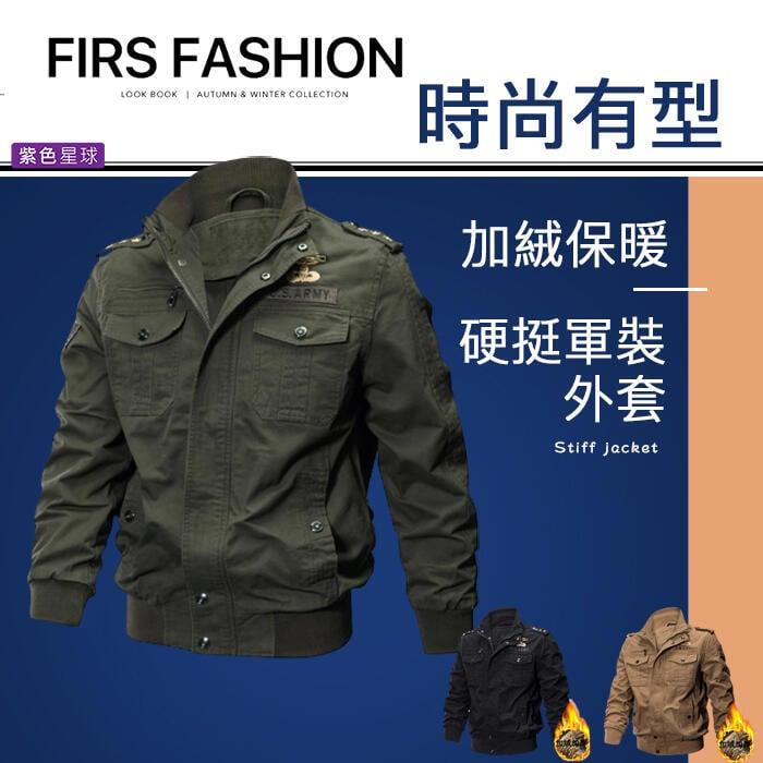 【紫色星球】免運 軍裝外套 厚外套 騎士外套【F9931】軍肩 內加絨 防寒外套 立領外套 防風外套 大尺碼 M-6XL