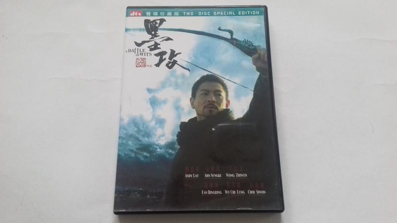 [福臨小舖](墨攻 A BATTLE OF WITS 雙碟珍藏版 有特別收錄 2DVD 正版DVD)