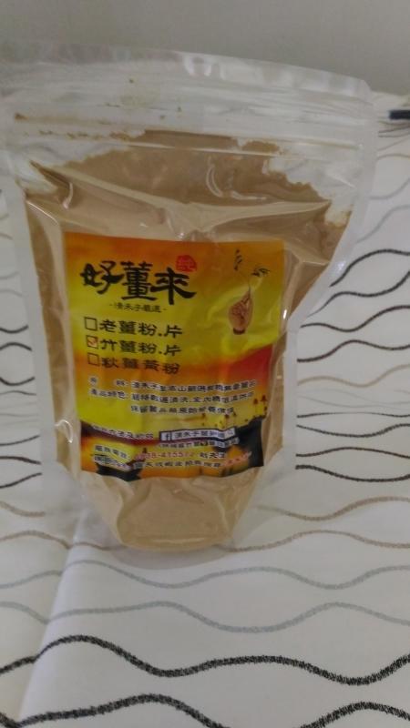 [清禾子]高山竹薑粉  台灣土薑粉  (真空包裝)