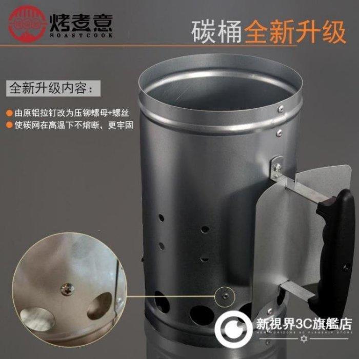 快速引炭桶點炭桶起火器木炭引燃桶助燃器生火碳桶-