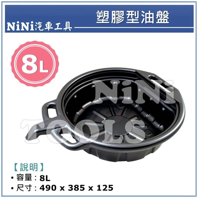 現貨【NiNi汽車工具】塑膠型油盤 8L / 廢油盤 塑膠油盤 小型油盤 油盤