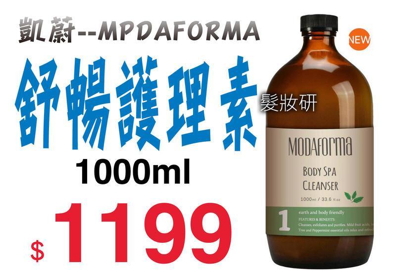[ 髮妝研 ] 凱蔚--MPDAFORMA舒暢護理素1000ml