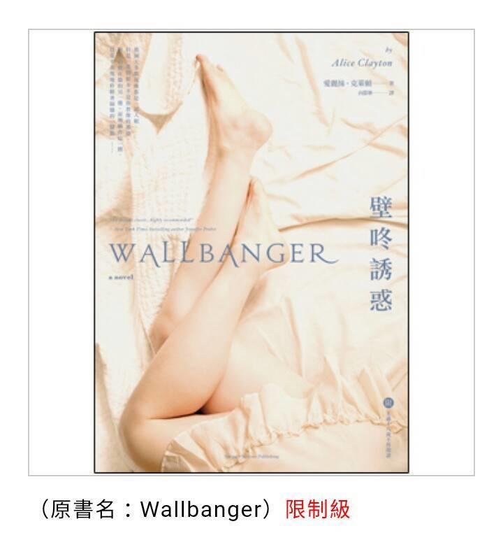 ◎卡特林書館◎ 限租不賣 -四季出版~壁咚誘惑~押金500元