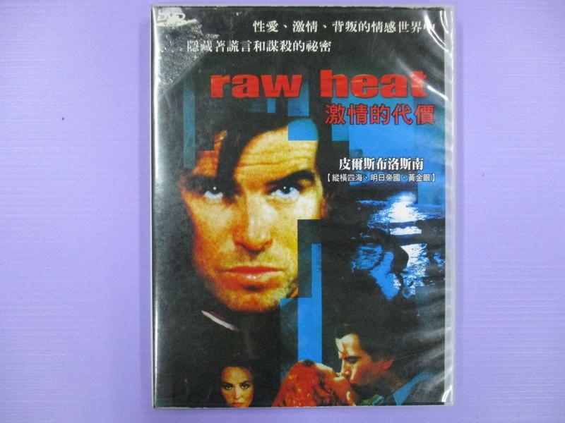 【大謙】《 激情的代價 》 台灣正版二手DVD
