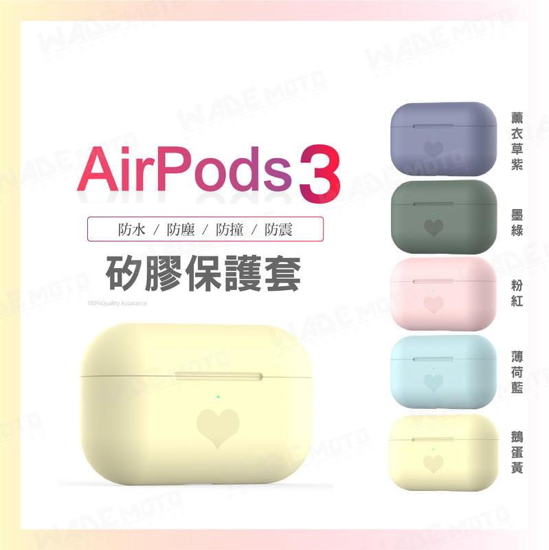 韋德機車精品 矽膠保護套 AirPods3 粉紅 無線耳機保護套 保護殼 矽膠 便利充電孔設計 airpods