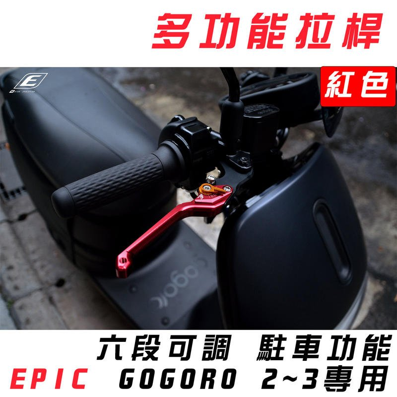 瘋貓摩托 EPIC 紅色 MARS 拉桿 可調式 可駐車 煞車拉桿 適用於 GOGORO 2 狗狗肉 3 GGR2 3
