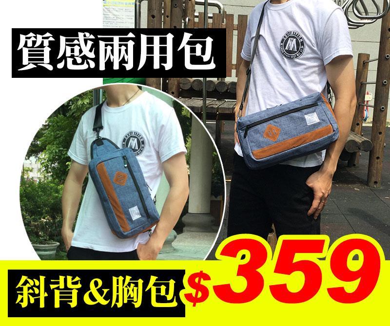 《質感兩用包》大容量斜背/胸包兩用多功能包《現貨供應》運動風格斜肩包/側背包/胸包/AC【50059】/漾服飾