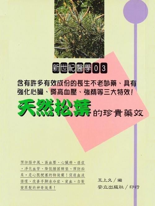 (缺貨,留1架上公告)3.天然松葉的珍貴藥效