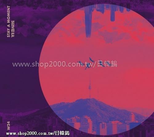 ◆日韓鎢◆代購 W24《STAY A MOMENT》Mini Album Vol.2 迷你二輯