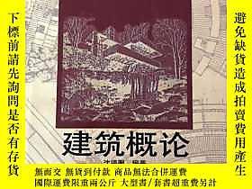 古文物罕見建築概論露天253406 沈福煦 同濟大學出版社  出版1995