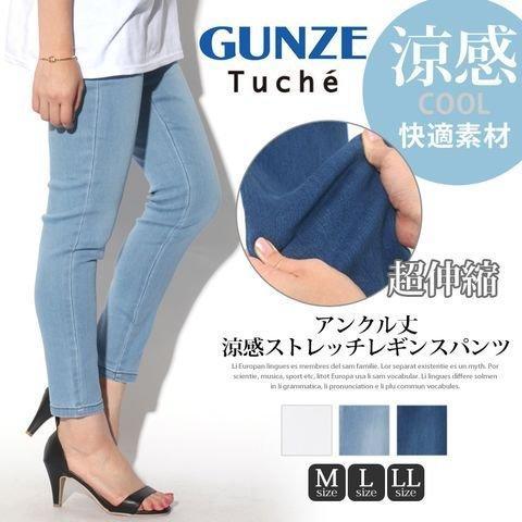 日本GUNZE郡式 涼感高彈性 九分內搭褲 (淺藍/牛仔藍色兩色可選)  超級好穿  一穿成主顧~