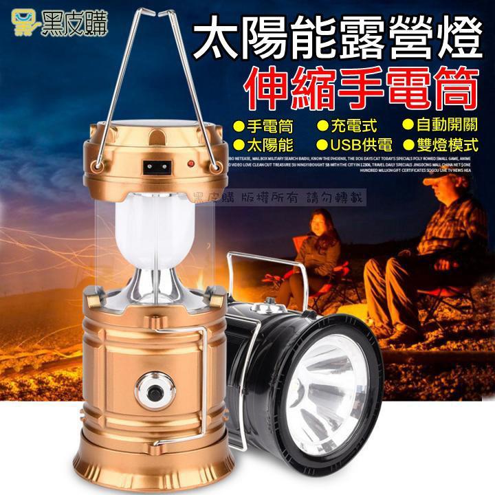 【寶貝屋】 太陽能伸縮露營燈 LED 露營燈 野營燈 緊急照明 可充電 手提露營燈 LED露營燈 露營燈 帳篷燈 禮品
