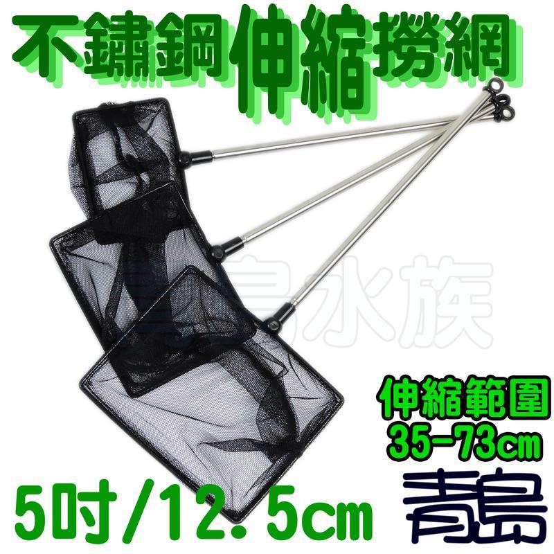 四月缺Y。。。青島水族。。。FN-501台灣藍天-PRO-NET高級伸縮魚網 細目撈網 撈魚網==5吋/12.5cm/中